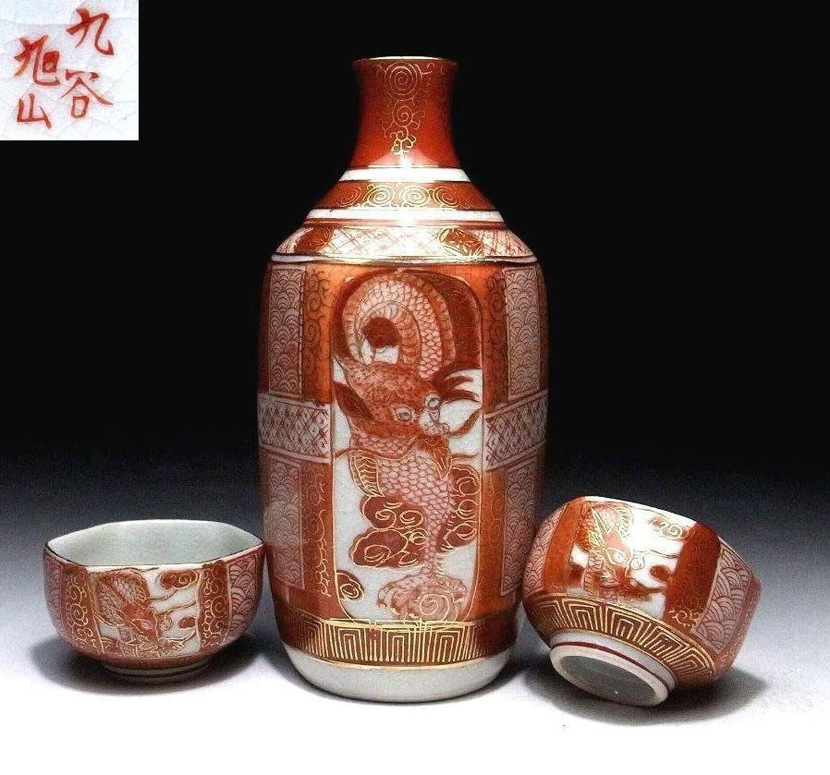 Antique Face Vases Of Japanese Vintage Kutani Yaki Porcelain tokkuri and Cups by Famous for From the Many Faces Of Japan On Ruby Lane